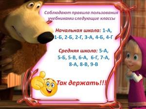 Маша и Медведь2