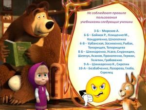 Маша и Медведь3