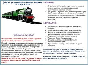 Правила поведения на железной дороге - родителям