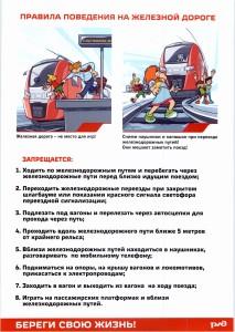 Правила-поведения-на-железной-дороге-001
