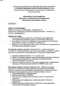 Протокол 1 стр 1