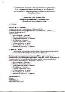 Протокол 2 стр 1