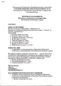 Протокол 3 стр 1
