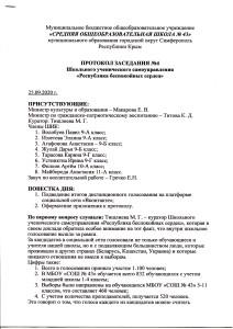Протокол 4 стр 1