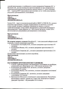 Протокол 4 стр 2