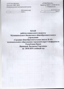 Скан_20180920 (30)