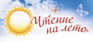 chtenie_na_leto