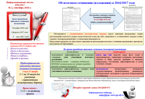 inf_list_sochinenie_2016