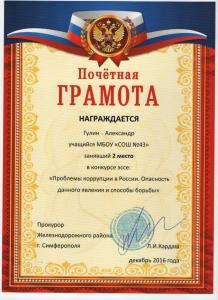 Гулин Александр прокуратура