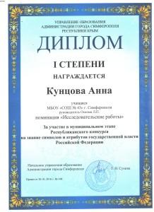 Кунцова А.