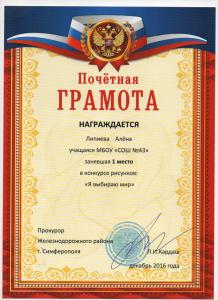Липиева Алена