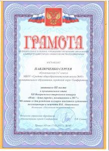 Павлюченко