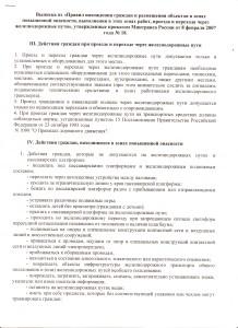 журнал0026