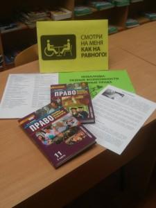 3 Библиотечная выставка «Разные возможности – равные права»