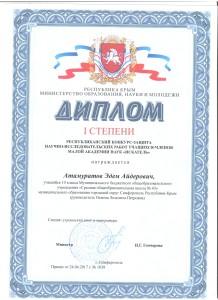 Атамуратов МАН республика