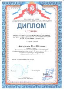Атамуратов Эдем МАН Республика