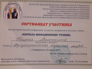 Кацкая В.