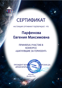 Парфенова Евгения Максимовна