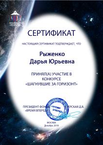 Рыженко Дарья Юрьевна