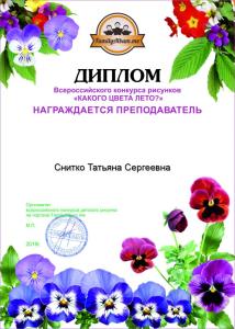диплом_педагога